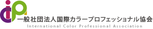 一般社団法人国際カラープロフェッショナル協会